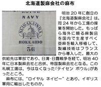 北海道製麻会社の麻布