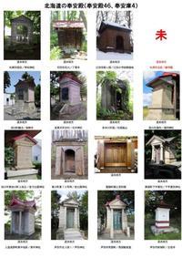 北海道の奉安殿(再々更新)
