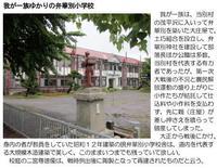 木造の弁華別小学校