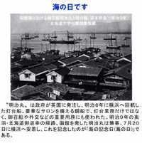 海の日は明治丸の歴史