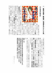 北海道の新民謡