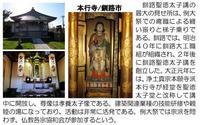 釧路の聖徳太子講