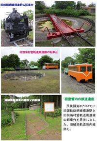 根室地方の鉄道遺産1