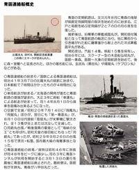 青函連絡船概史