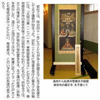顕正寺の古い掛軸、紋別太子講