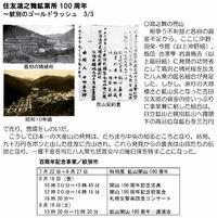 住友鴻之舞鉱業所100周年