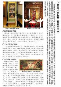 紋別の歴史巡り 1/13