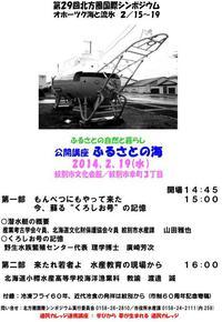 北大・潜水艇くろしお号