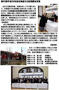 上藻別駅逓保存会が功労賞受賞