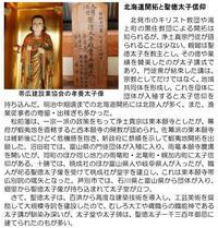 北海道開拓と門徒衆
