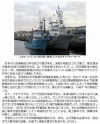 網走の捕鯨船