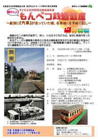 もんべつ鉄道遺産