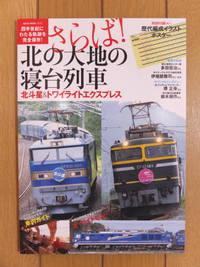 【新刊】NEKO MOOK 『さらば!北の大地の寝台列車』