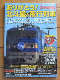 【新刊】マイナビ『ありがとう!北斗星&夜行列車』