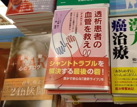『透析患者の血管を救え PART2』が10月1日から書店発売