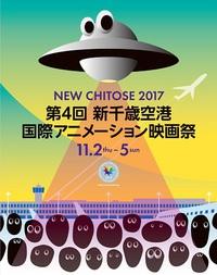 「第4回 新千歳空港国際アニメーション映画祭」11月2日から開催