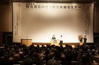 「即戦力市長と言ってもらえるように」 秋元札幌市長がセミナー開催