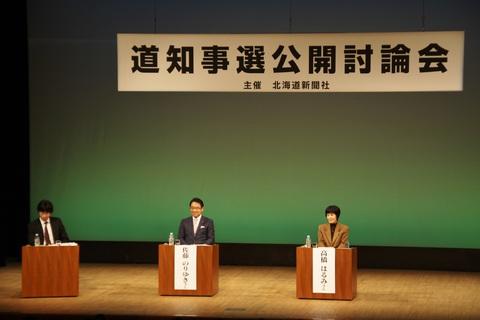 道新主催の知事選公開討論会で高橋氏と佐藤氏が丁々発止