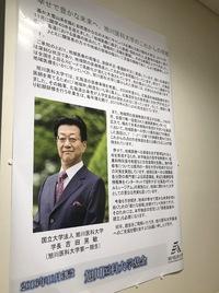 旭川医大・吉田学長の代理人が公開した「学長選考会議における解任請求審議についてのコメント」を全文公開