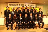 政府首脳がエールを送る「北海道経営未来塾」がスタート