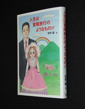 キタコー・草野馨元会長が自伝出版記念パーティーを開催