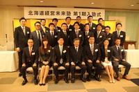 北海道経営未来塾が「修学旅行」 菅官房長官など主要閣僚とも懇談