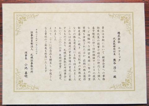 エコミック 創業20年の節目に札証年間功労賞受賞