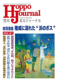 本日発売!北方ジャーナル2018年11月号