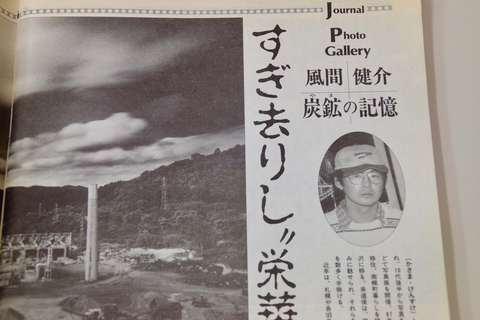 写真家・風間健介さんの訃報に接して