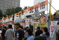 さっぽろオータムフェストを3000円で食べ歩いてみた