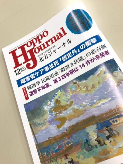北方ジャーナル12月号まもなく発売へ