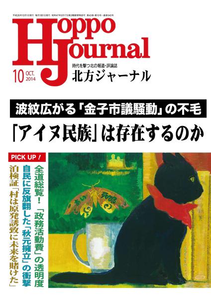 北方ジャーナル2014年10月号