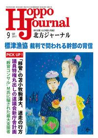 本日発売! 北方ジャーナル2017年9月号