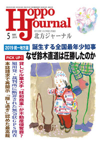 本日発売!北方ジャーナル2019年5月号