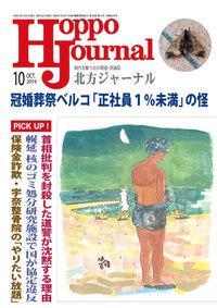 本日発売!北方ジャーナル2019年10月号