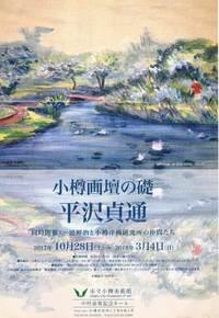 帝銀事件で獄中死した画家 平沢貞通の企画展を小樽で開催中