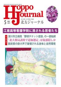本日発売!北方ジャーナル2021年5月号