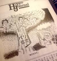 北方ジャーナル7月号拾い読み