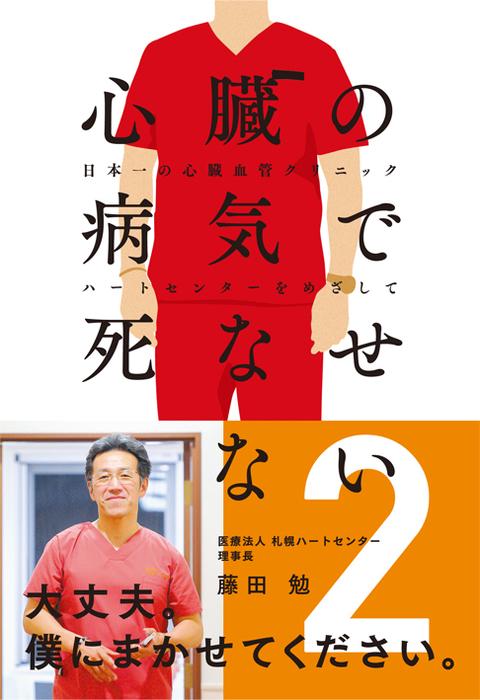 弊社の新刊『心臓の病気で死なせない2』絶賛発売中!