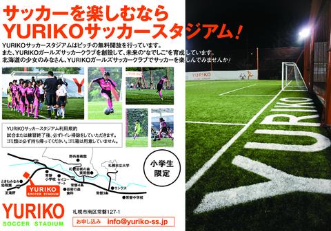 サッカー少年・少女を応援する「YURIKOサッカースタジアム」
