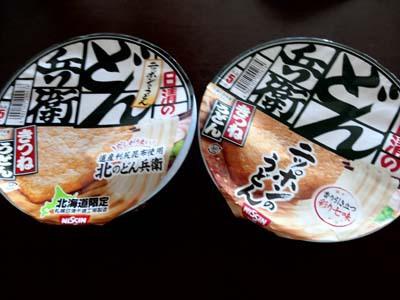 北海道と関西の どん兵衛を食べ比べ
