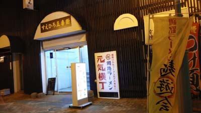 釧路ラーメン 元気横丁 Part2