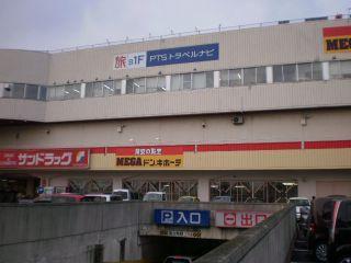 メガドンキ 函館