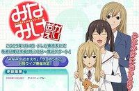 2009年1月放送開始の「アニメ新番組期待度ランキング」