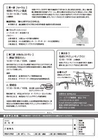 「フィールデイズ イン ジャパン」が開催されるので