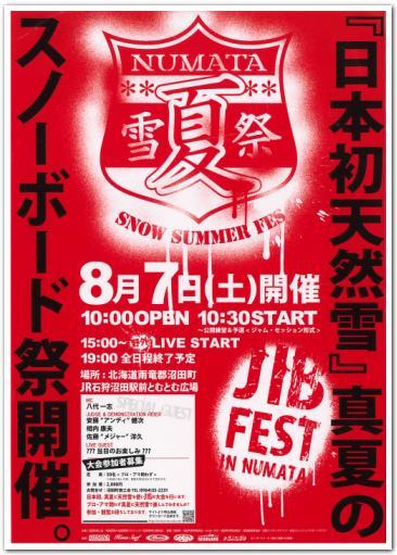 「真夏のスノボード祭り」が開催されるらしい