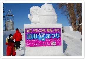 「旭川冬まつり」に行ってみた