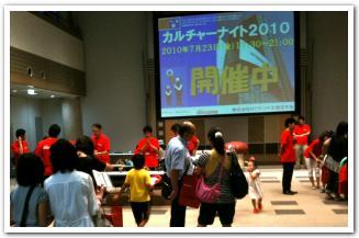 札幌カルチャーナイト「NTT docomo」に行ってみた