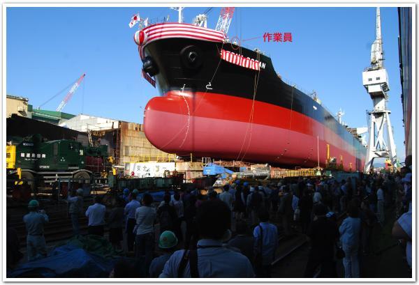 大迫力!「貨物船の進水式」に行ってみた