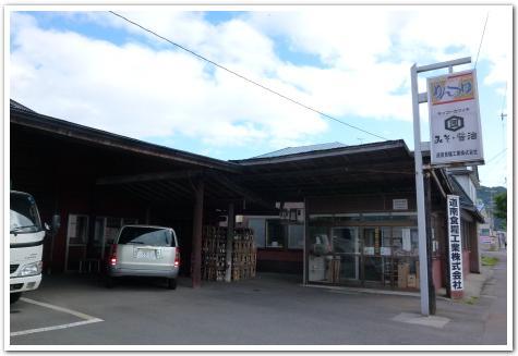 道南食料工業株式会社に行ってみた